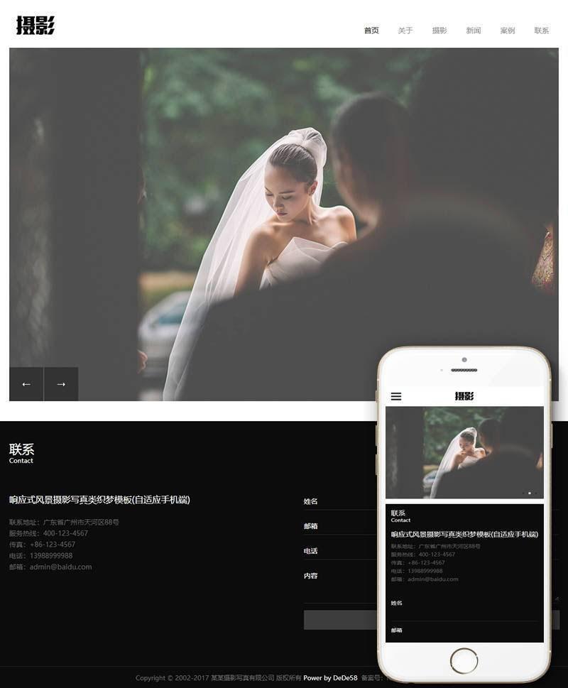DEDECMS响应式风景摄影写真类织梦模板(自适应手机端)