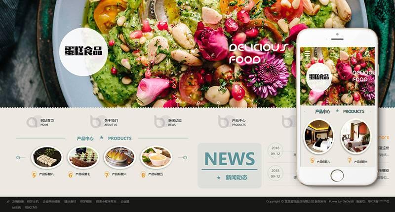DEDECMS响应式蛋糕甜点类网站源码 PHP织梦模板(自适应手机端)