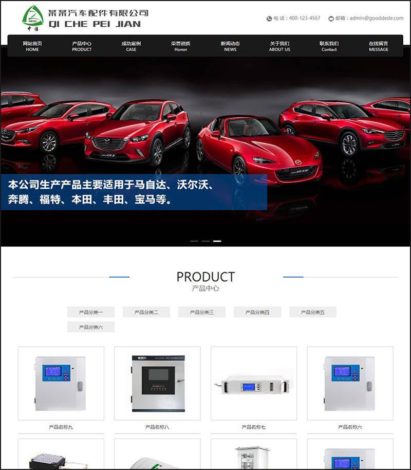 DEDECMS响应式营销型汽车配件网站源码 PHP织梦模板带手机端