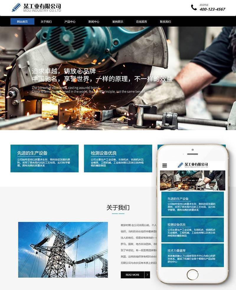 DEDECMS响应式工业机械铸造设备网站源码 PHP织梦模板