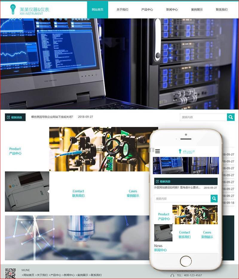 DEDECMS响应式测绘仪器仪表网站源码 PHP织梦模板(自适应手机端)