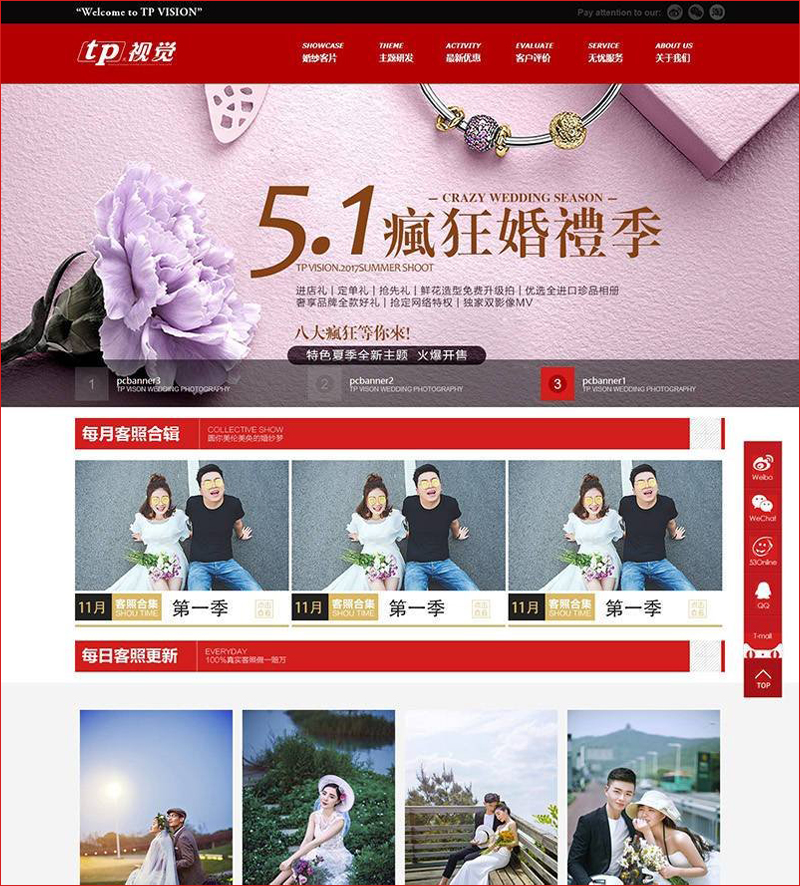 DEDECMS大气婚纱摄影影楼类网站源码 PHP织梦模板(带手机端)