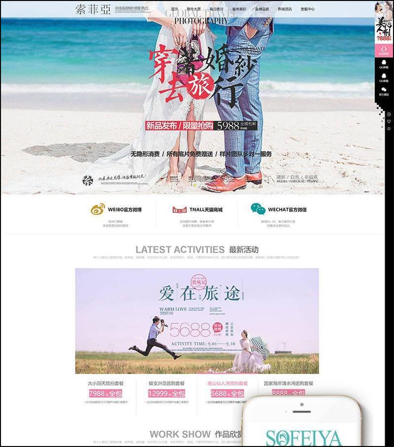 DEDECMS高端婚纱摄影影楼工作室网站源码 PHP织梦模板(带手机端)