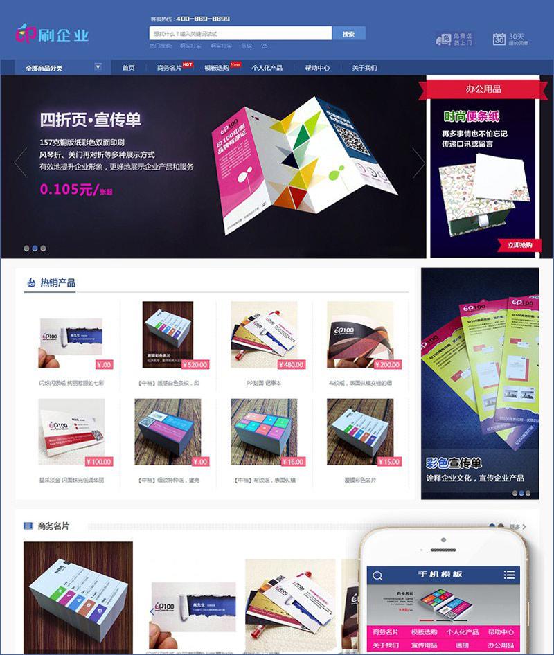 DEDECMS名片印刷打印公司网站源码 PHP织梦模板(带购物车手机端)
