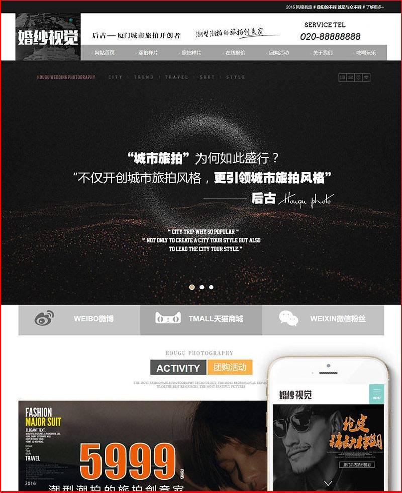DEDECMS婚纱影楼摄影企业网站源码 PHP织梦模板(带手机端)