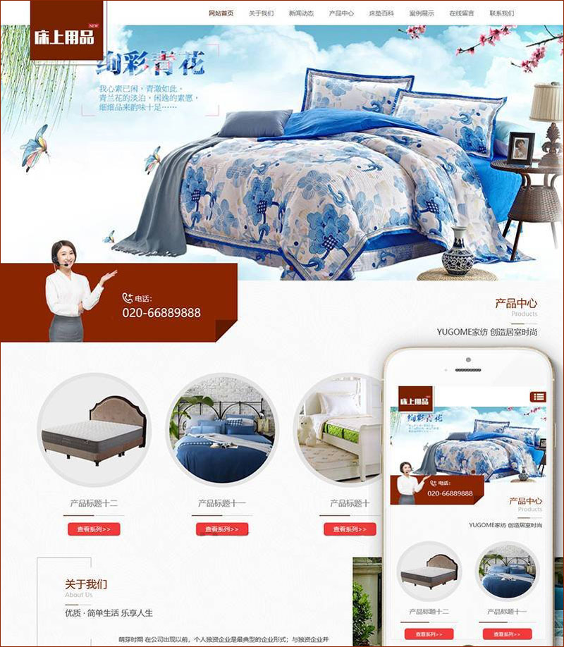 DEDECMS响应式家居床垫床上用品网站源码 PHP织梦模板(带手机端)