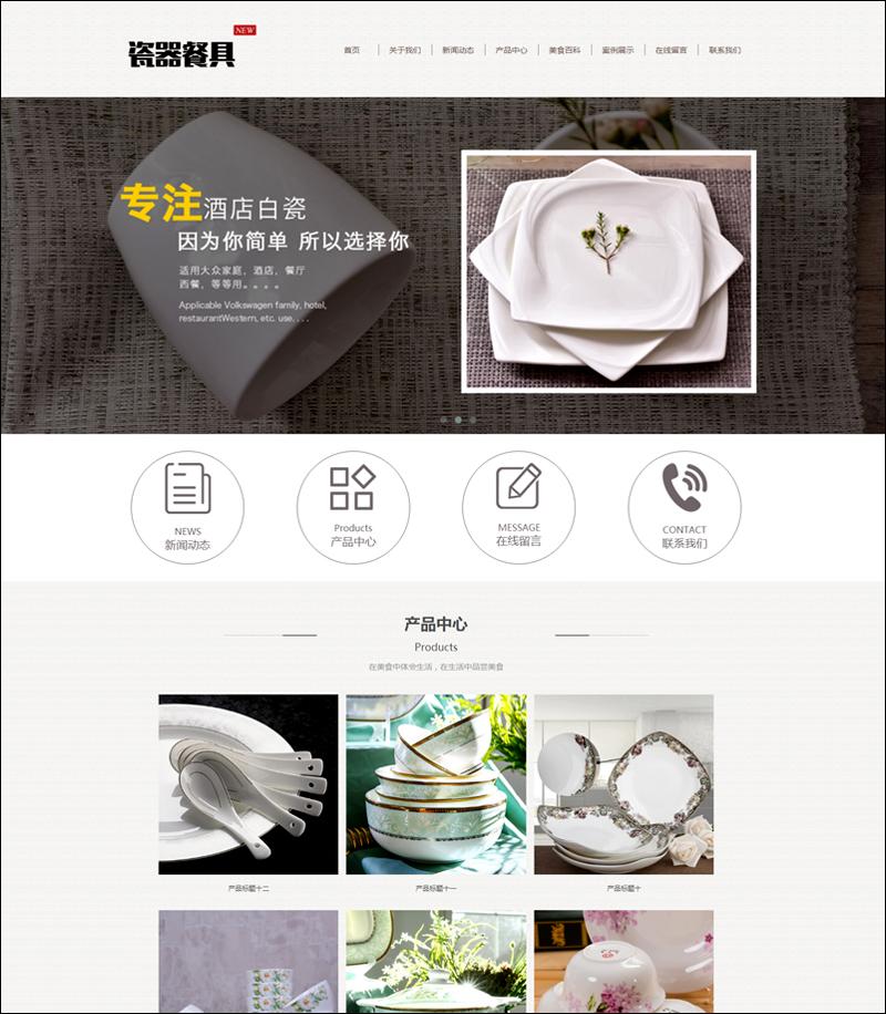 DEDECMS织梦响应式餐具企业网站源码 PHP模板(自适应手机端)