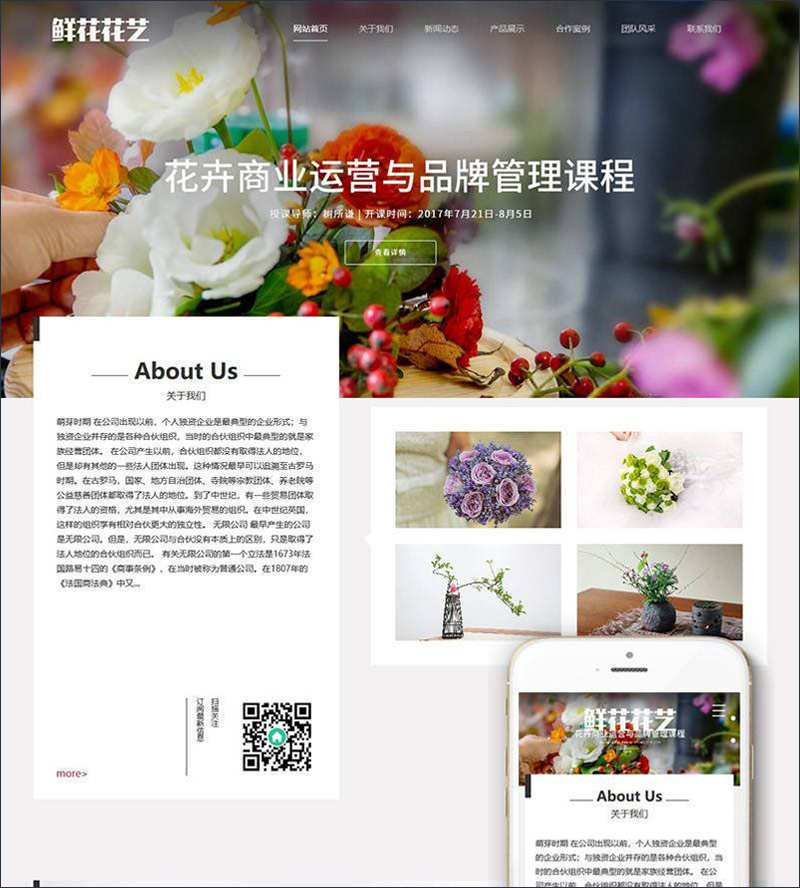 DEDECMS响应式鲜花花艺类网站源码 PHP织梦