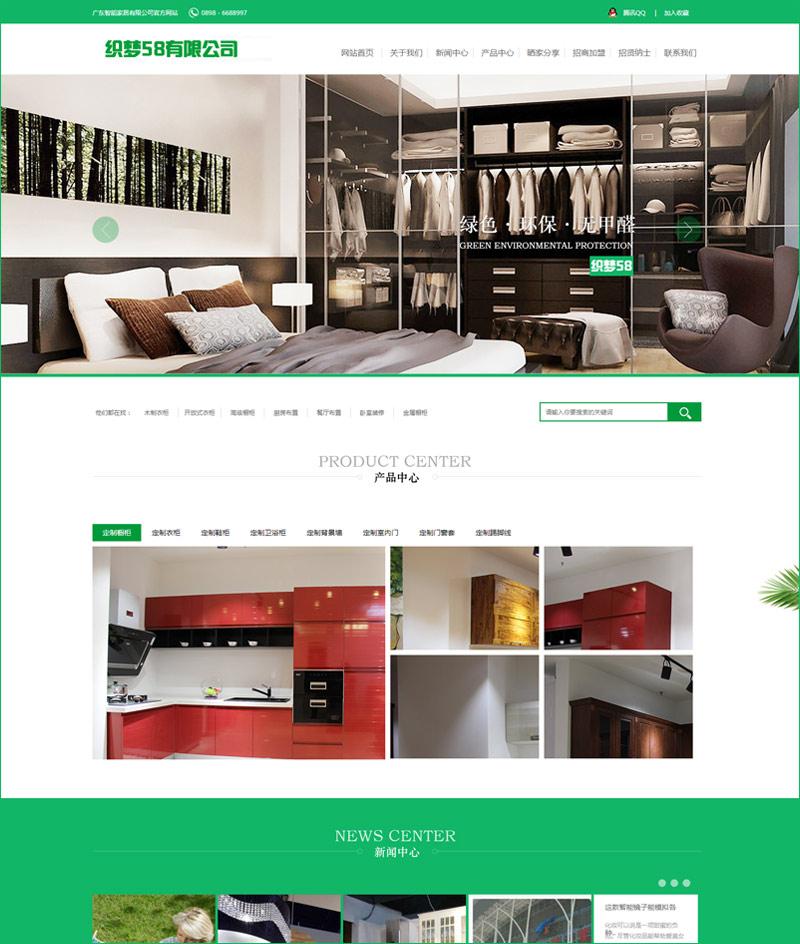 DEDECMS大气绿色智能家居家具企业网站源码