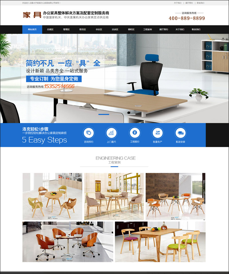 DEDECMS家居家具展示类企业网站源码 PHP营