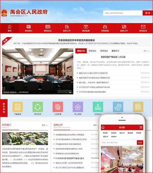 DEDECMS5.7政府协会网站源码 PHP织梦模板(
