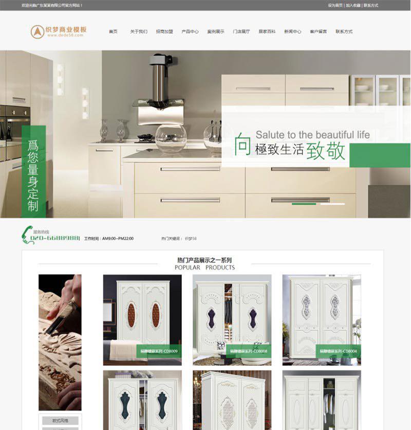 DEDECMS装修装饰家居企业网站源码 PHP织梦模板(带手机端)
