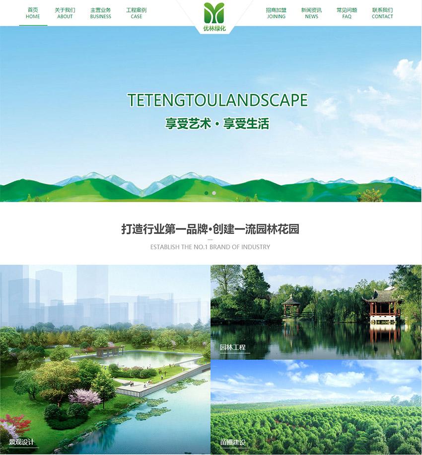 DEDECMS织梦绿色园林景观设计企业响应式模板(支持移动设备)