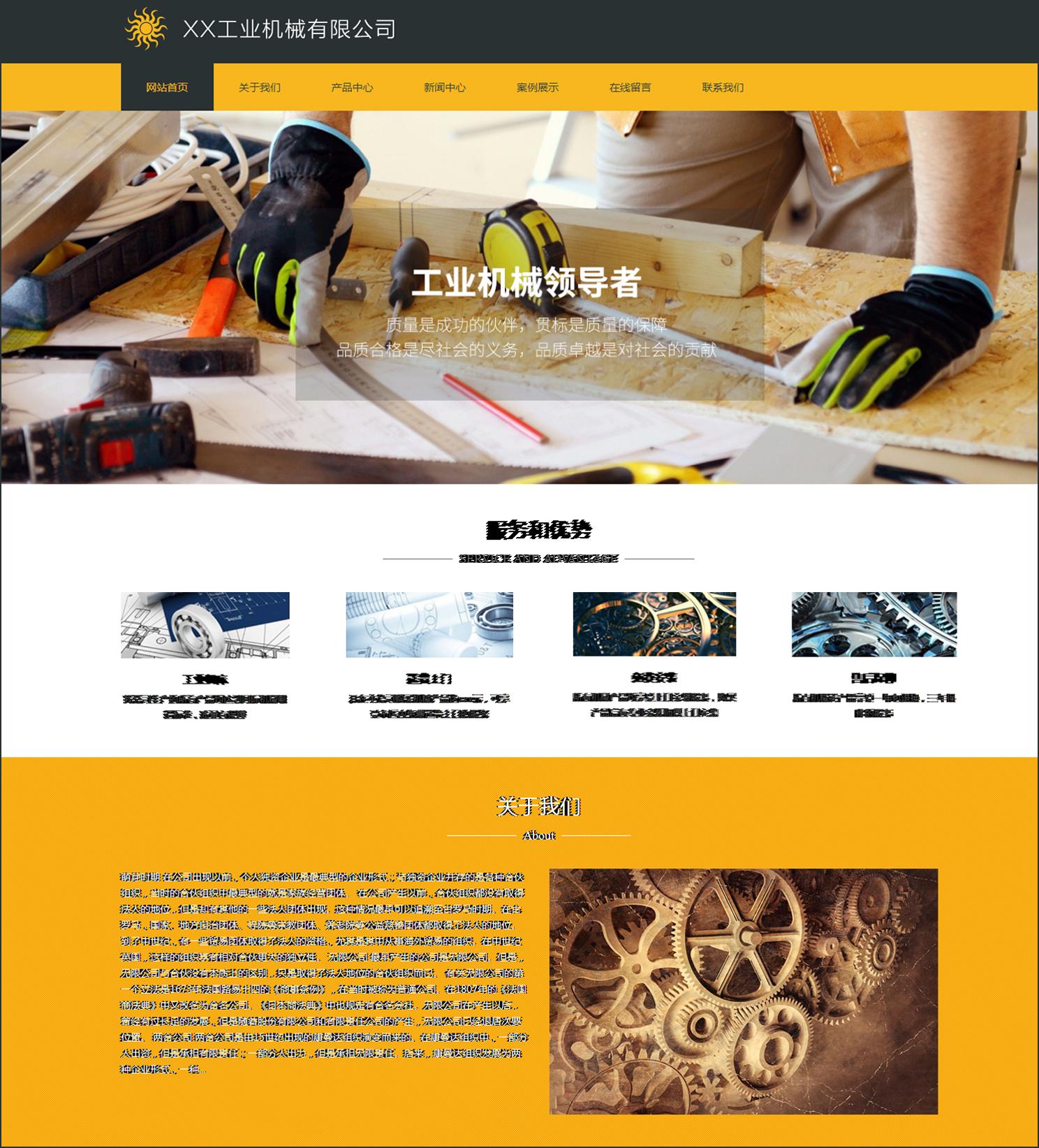 DEDECMS响应式工业机械网站源码 PHP织梦模