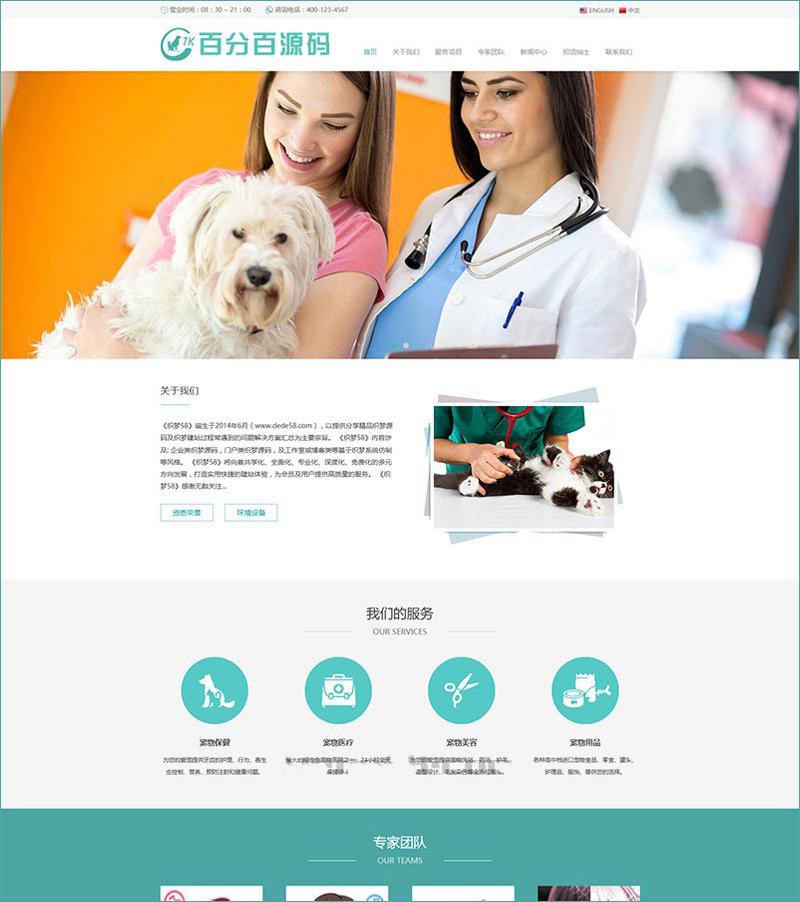 DEDECMS织梦模板大气中英文双语宠物狗宠物医院诊所类网站源码