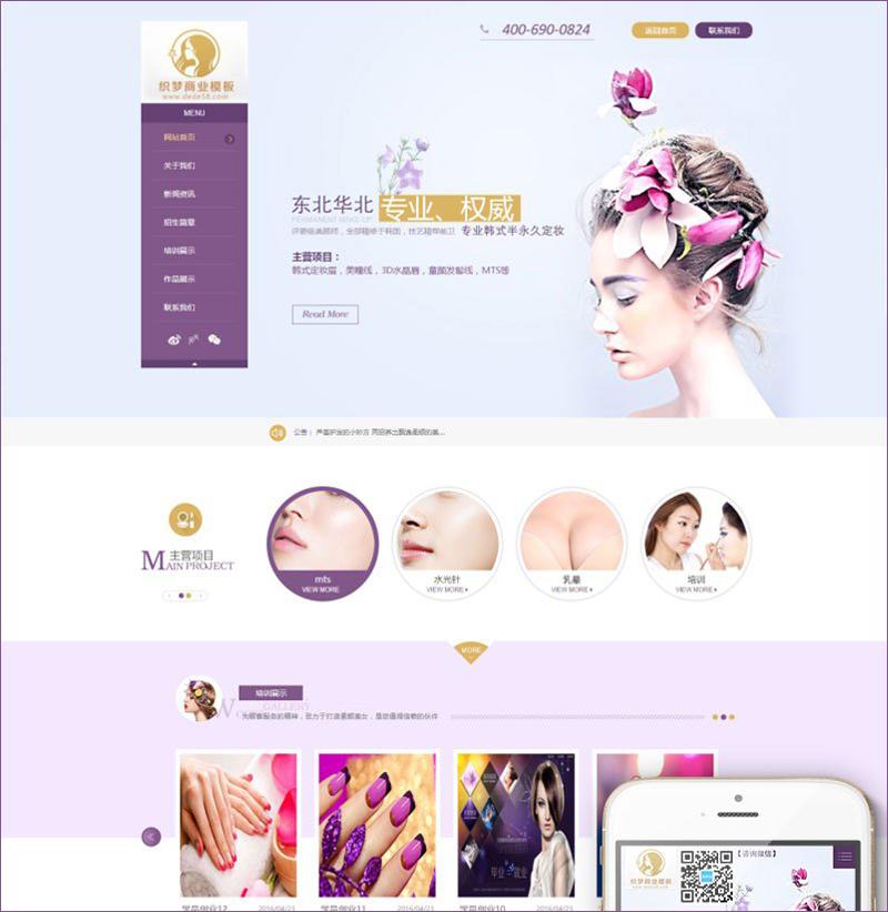 DEDE织梦大气紫色化妆美容美发企业网站源码 织梦CMS模板