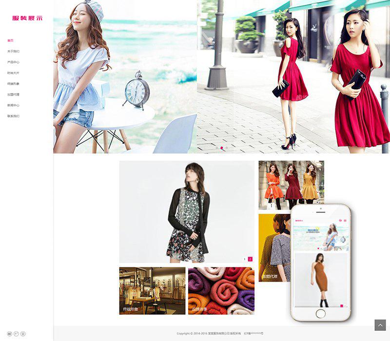 DEDECMS织梦服装服饰企业网站源码 PHP织梦模板(自适应手机端)