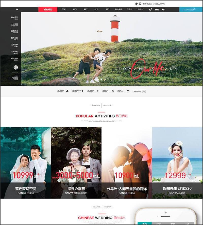 dedecms大气婚纱婚礼照片拍摄摄影网站源码 PHP织梦模板