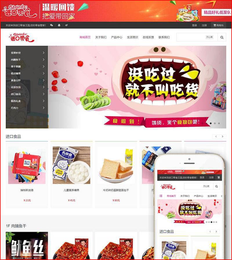 DEDECMS织梦零食商城网站源码 日化商品网站PHP模板带购物车