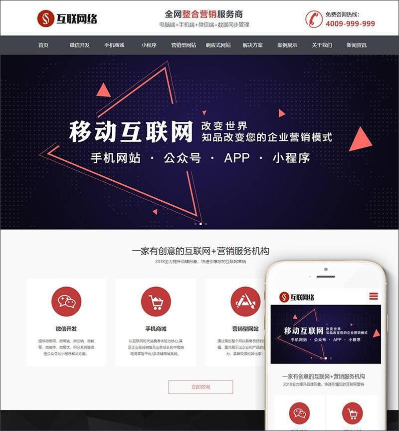 dedecm网站建设响应式网络公司网站源码 PHP织梦模板自适应设备