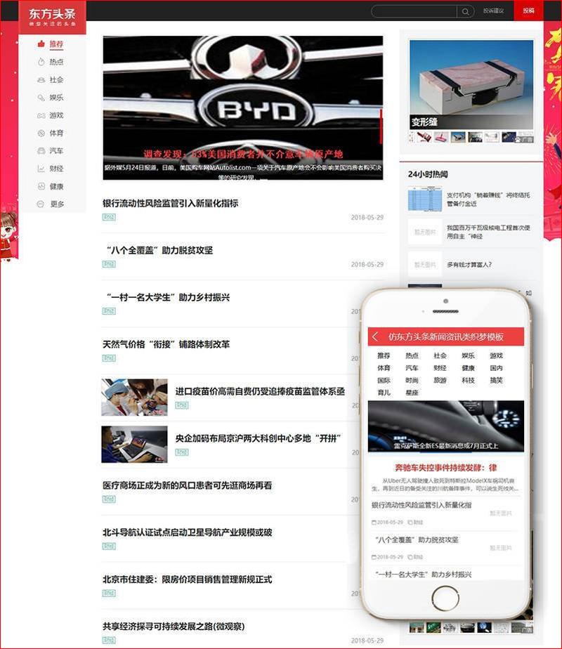 DEDECMS织梦仿东方头条新闻网站源码 资讯类织梦模板(带投稿)