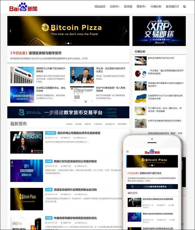 DEDECMS自适应比特币新闻资讯网站源码 PHP织梦模板带手机端