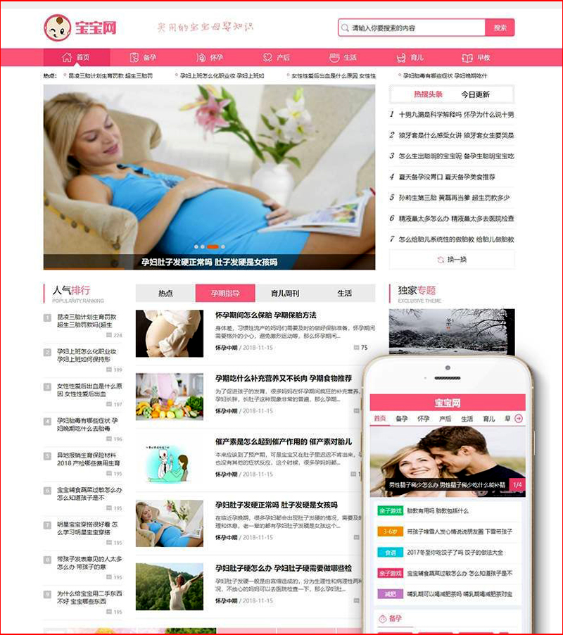 DEDECMS健康育儿母婴新闻资讯网站源码 PHP织梦模板(带手机端)