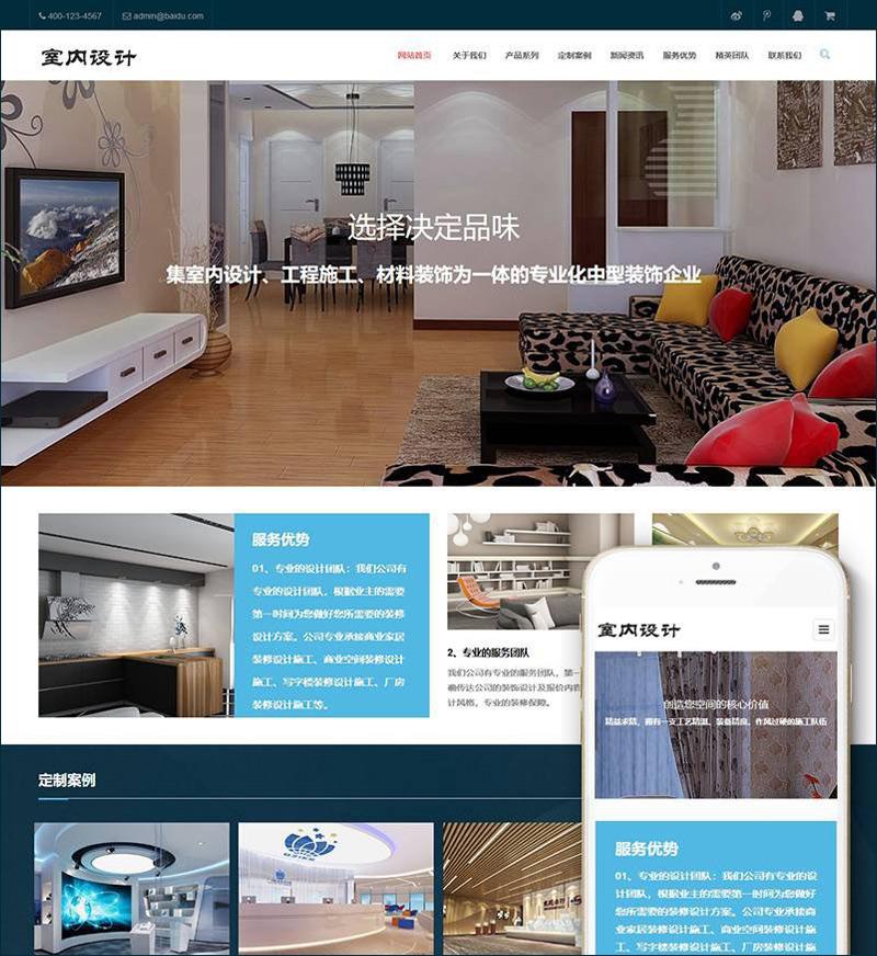DEDECMS室内装修设计工程网站源码 PHP织梦模板(自适应手机端)