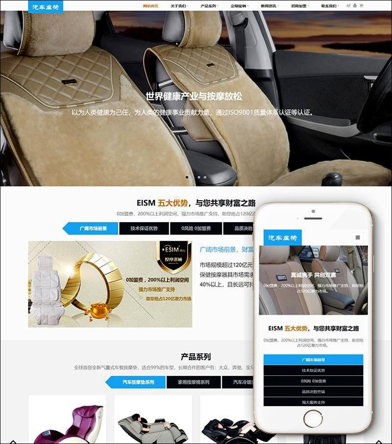 dedecms大气汽车按摩椅汽车配件网站源码 PHP织梦模板带手机端