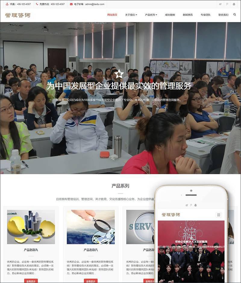 DEDECMS大气财富培训咨询管理网站源码 PHP织梦模板带手机WAP