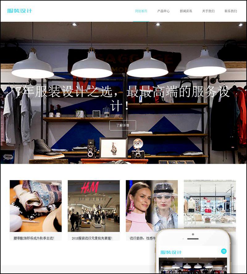 DEDECMS大气服装设计展示网站源码 PHP织梦