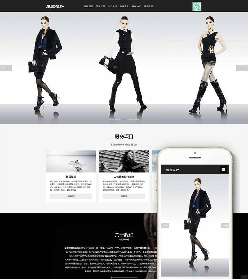 DEDECMS高端服装设计网站源码 PHP织梦模板(自适应手机端)