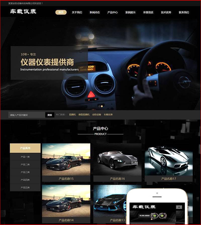 dedecms汽车车载仪表产品网站源码 PHP织梦模板自适应带手机WAP
