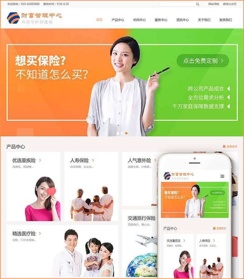 dedecms保险类财富管理网站源码 PHP织梦模板自适应手机端WAP