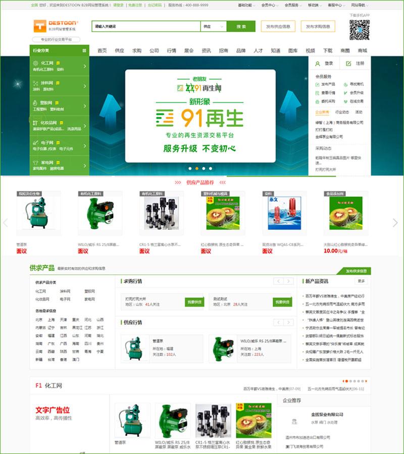 destoon7.0模板 B2B行业门户网站源码蓝绿双色农业花木dt模板数据