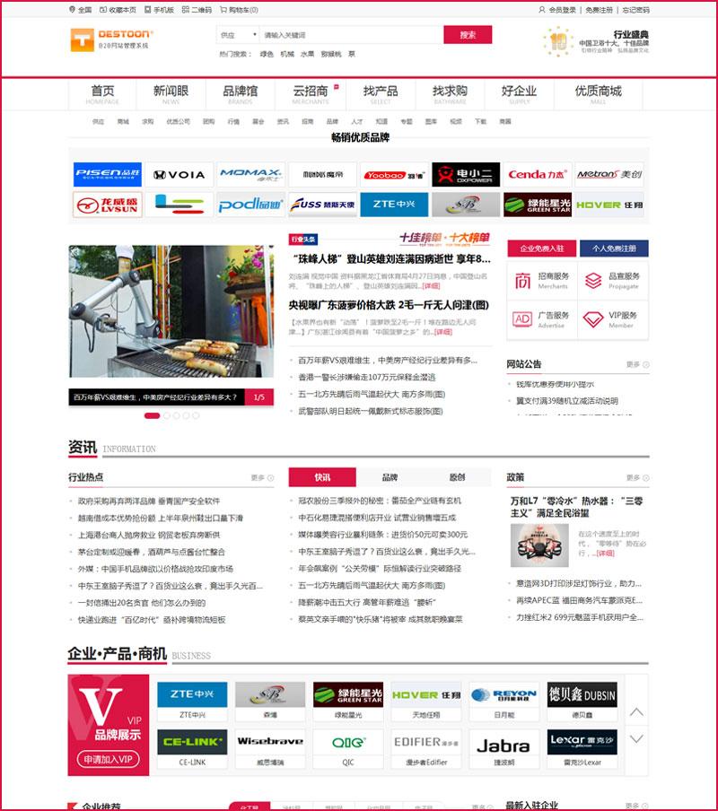 destoon7.0模板 红色单行业模板B2B网站源码 带手机版WAP