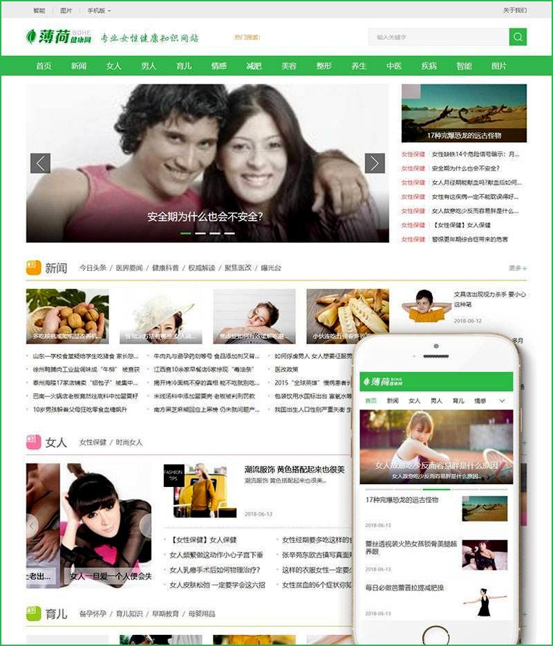 DEDECMS大气女性健康养生资讯网站源码 PHP织梦模板(带手机端)