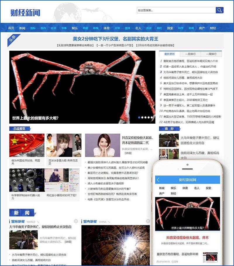 dedecms地方门户新闻资讯类网站源码 PHP织梦模板带手机WAP