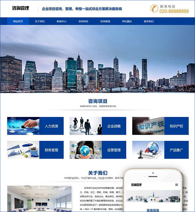 DEDECMS大气企业管理咨询企业策划网站源码 PHP织梦模带WAP