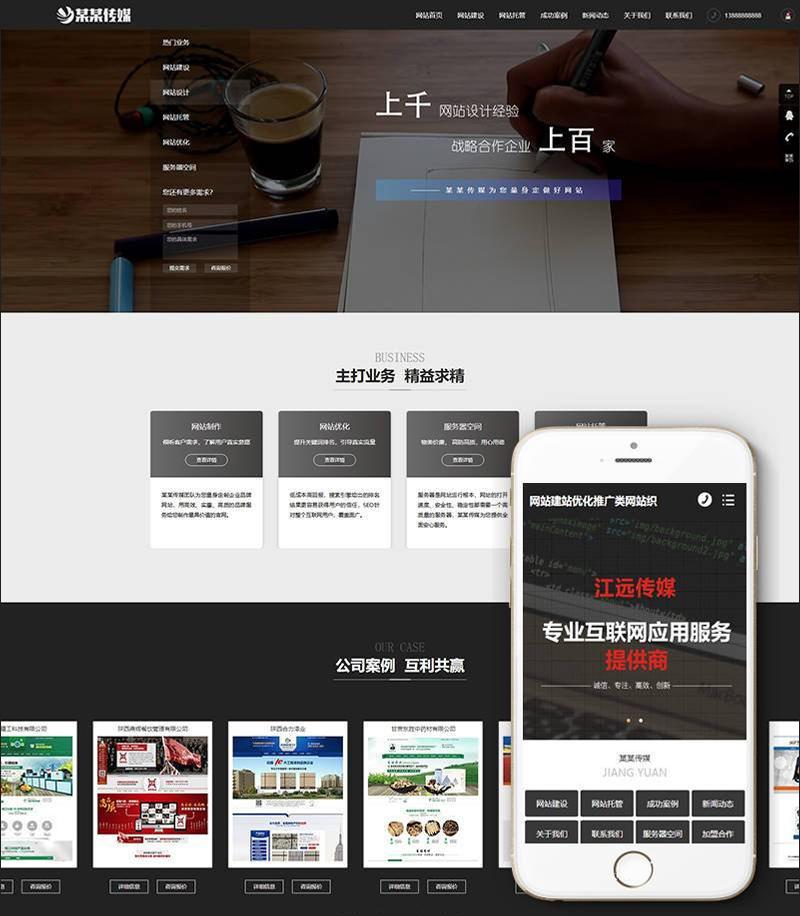 DEDECMS织梦大气网站建设公司优化推广网站源码 PHP织梦模板