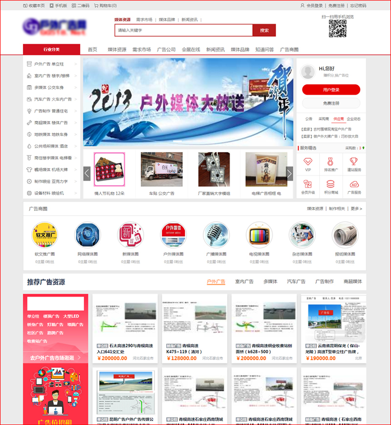 Destoon7.0户外广告网模板 DT媒体资源网源