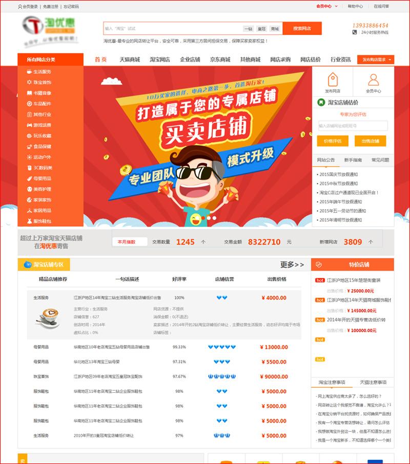 destoon6.0/7.0店铺转让网站源码 网店虚拟资产交易平台模板带WAP