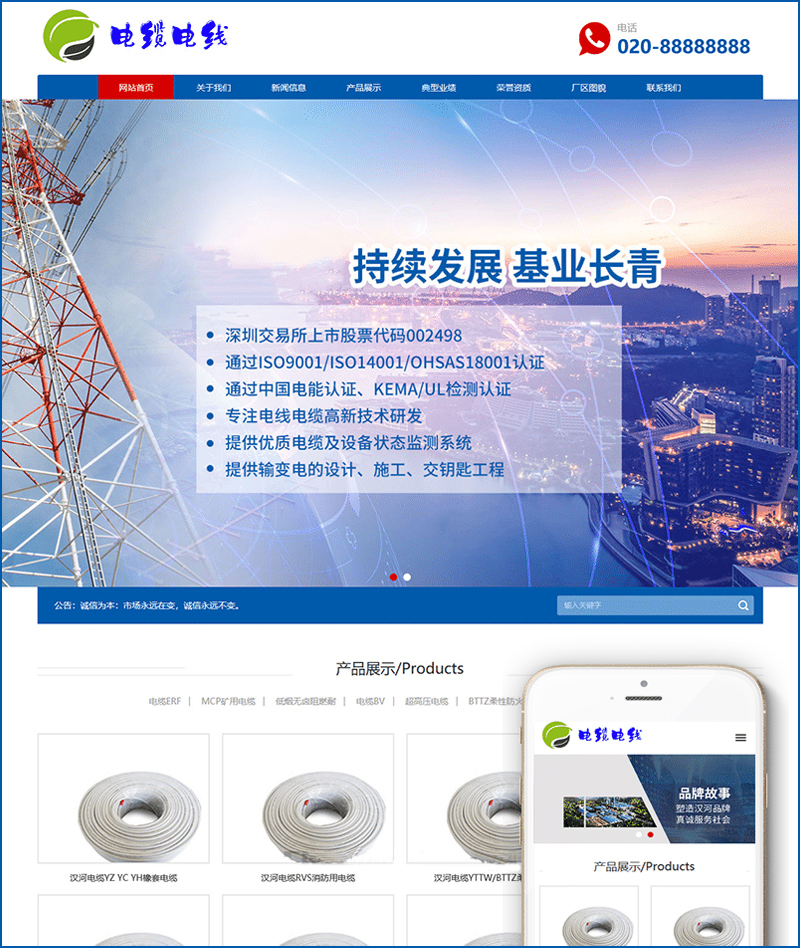DEDECMS响应式电线电缆类网站源码 PHP织梦模板(自适应手机端)