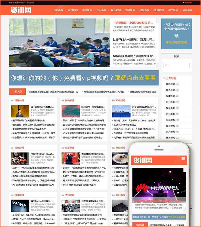 DEDECMS大气新闻资讯网站源码 PHP响应式织梦模板(带手机端WAP)