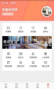 手机app民宿住宿房源出租个人中心页面模板