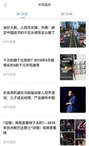 头条图片文字列表手机页面模板 热门文章头条tab页面模板