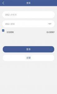 蓝色系通用的用户登录手机页面模板