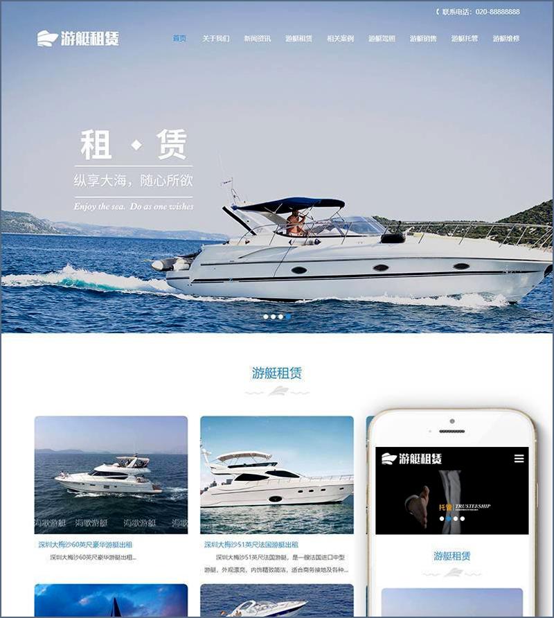 DEDECMS大气游艇租赁网站源码 PHP织梦模板(自适应带手机端)