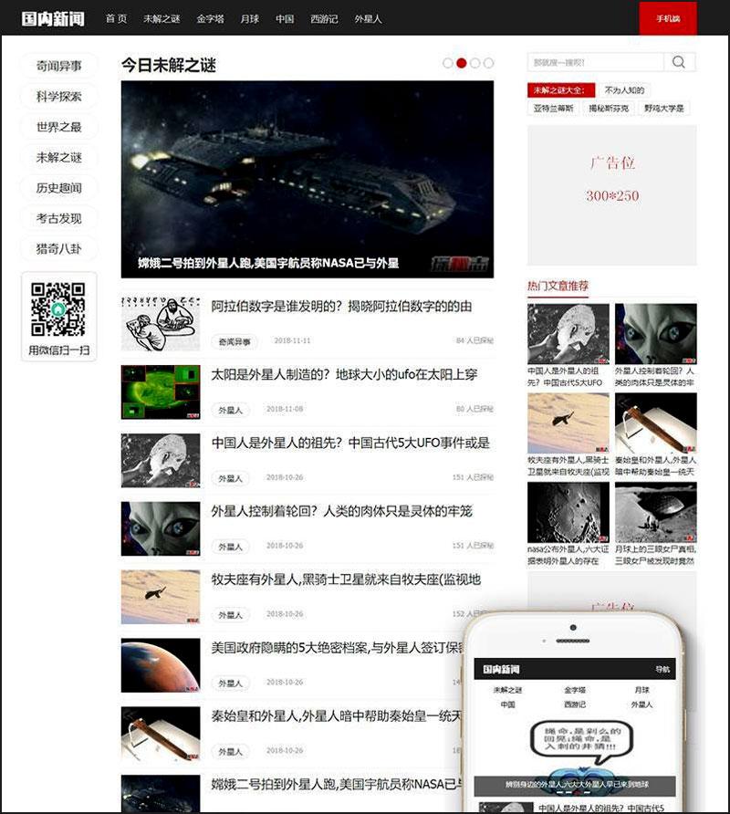 DEDECMS奇闻怪事新闻网站源码 PHP织梦模板(带手机端WAP)