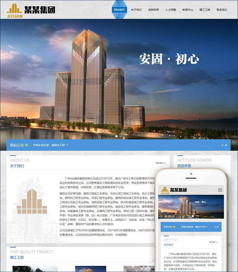 DEDECMS大气建筑工程施工网站源码 PHP织梦模板(带手机端WAP)